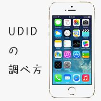 UDID_thumb