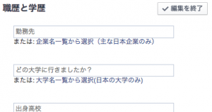 facebook職歴登録ページ
